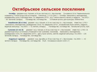 Октябрьское сельское поселение Октябрь -деревня на р. Калмия, в 30 км к вост