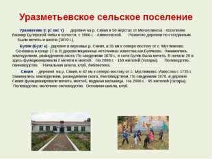 Уразметьевское сельское поселение Уразметево (Үрәзмәт)-деревня на р. Сик