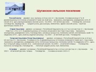 Шуганское сельское поселение Русский Шуган -деревня на р. Шуганка, в 16 км