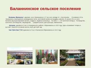 Баланнинское сельское поселение Баланны (Баланлы) - деревня на р. Баланнинка,