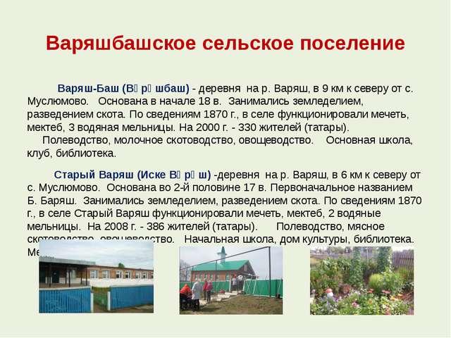 Варяшбашское сельское поселение Варяш-Баш (Вәрәшбаш) - деревня на р. Варяш, в...