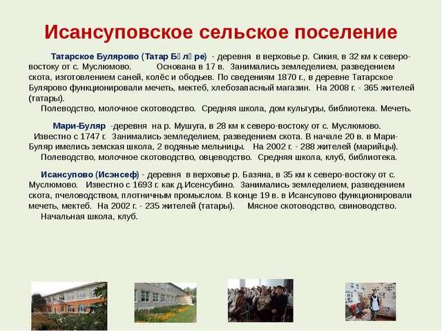 Исансуповское сельское поселение Татарское Булярово (Татар Бүләре) -деревня...