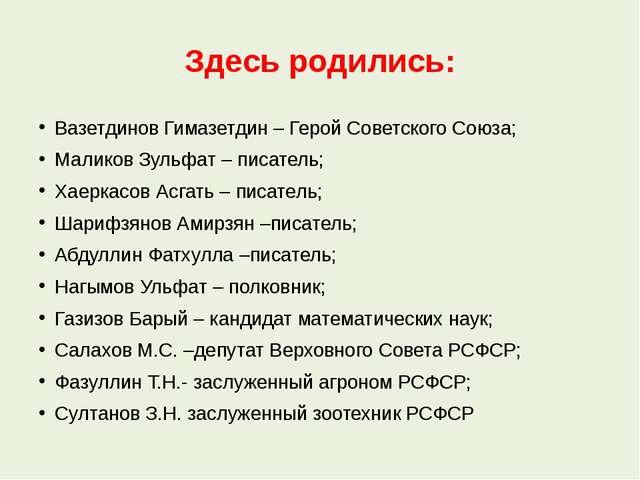 Здесь родились: Вазетдинов Гимазетдин – Герой Советского Союза; Маликов Зульф...