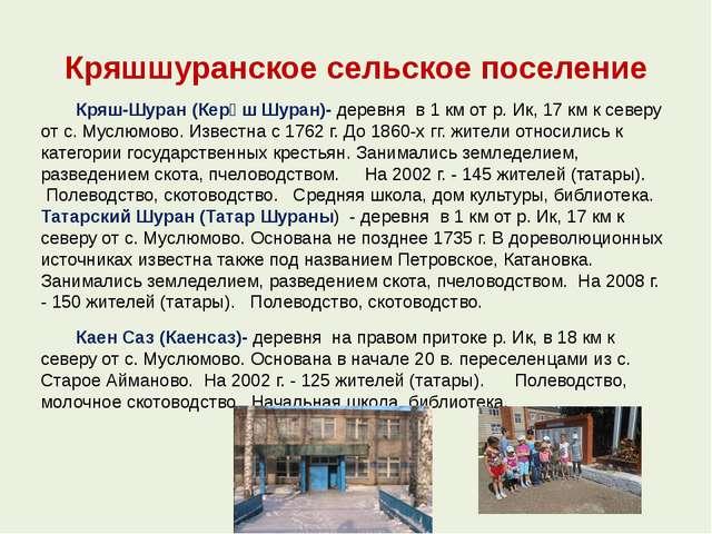 Кряшшуранское сельское поселение Кряш-Шуран (Керәш Шуран)- деревня в 1 км от...