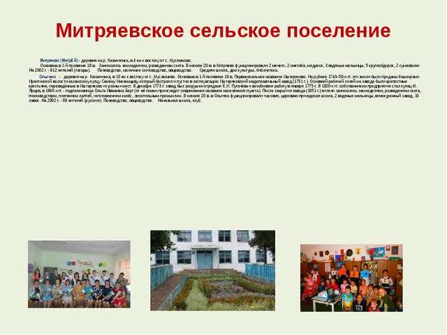 Митряевское сельское поселение  Митряево (Метрәй) - деревня на р. Казанч...