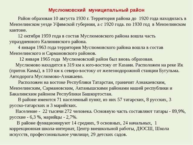 Муслюмовский муниципальный район Район образован 10 августа 1930 г. Территори...