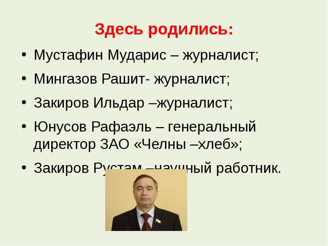 Здесь родились: Мустафин Мударис – журналист; Мингазов Рашит- журналист; Заки...