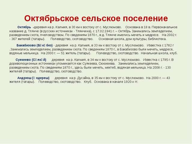 Октябрьское сельское поселение Октябрь -деревня на р. Калмия, в 30 км к вост...