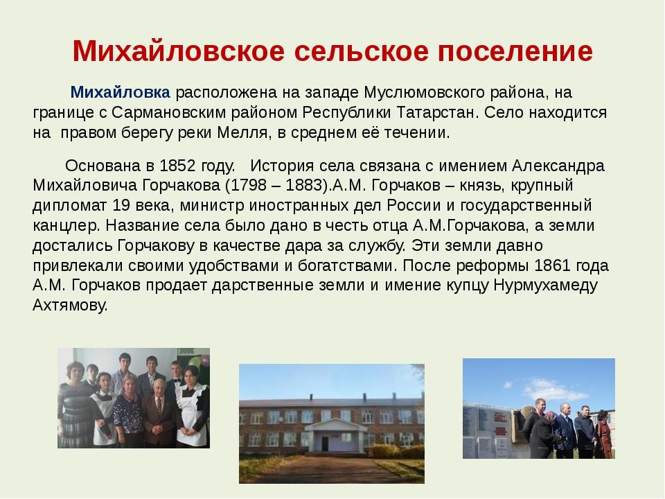 Михайловское сельское поселение Михайловка расположена на западе Муслюмовског...