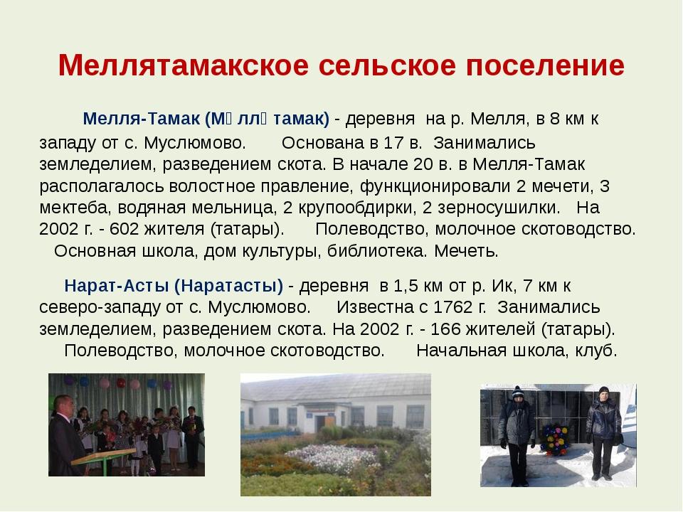 Меллятамакское сельское поселение  Мелля-Тамак (Мәлләтамак) - деревня на р....