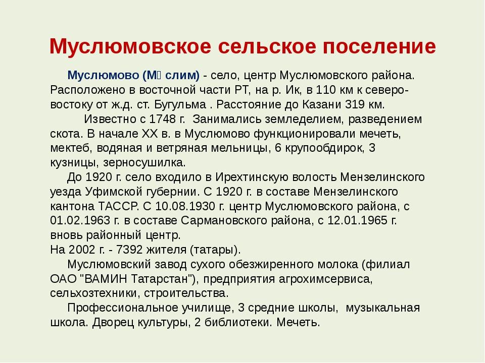 Муслюмовское сельское поселение Муслюмово (Мөслим) - село, центр Муслюмо...