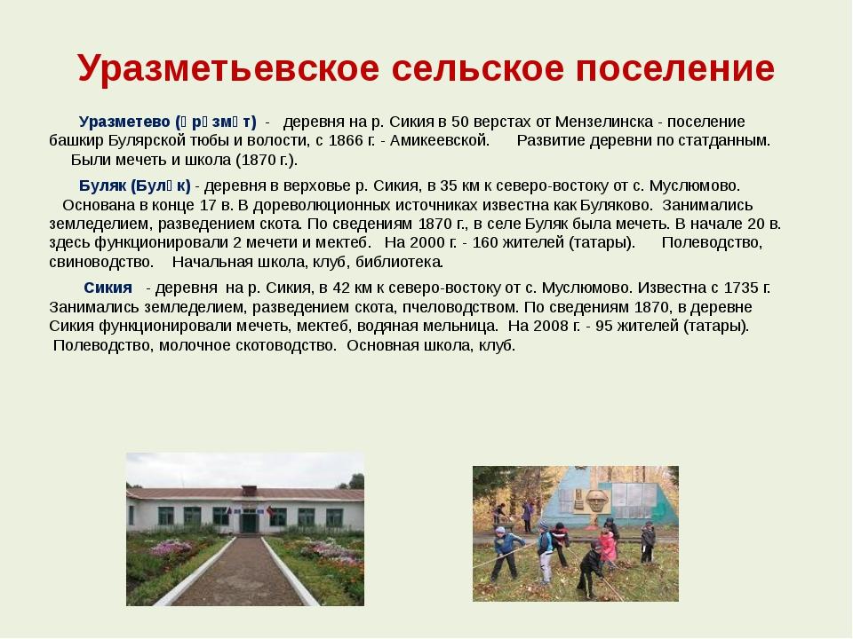 Уразметьевское сельское поселение Уразметево (Үрәзмәт)-деревня на р. Сик...