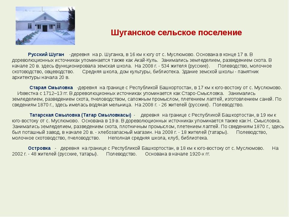 Шуганское сельское поселение Русский Шуган -деревня на р. Шуганка, в 16 км...