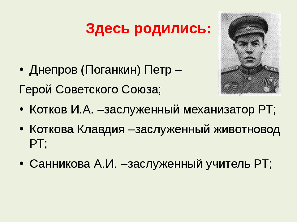 Здесь родились: Днепров (Поганкин) Петр – Герой Советского Союза; Котков И.А....