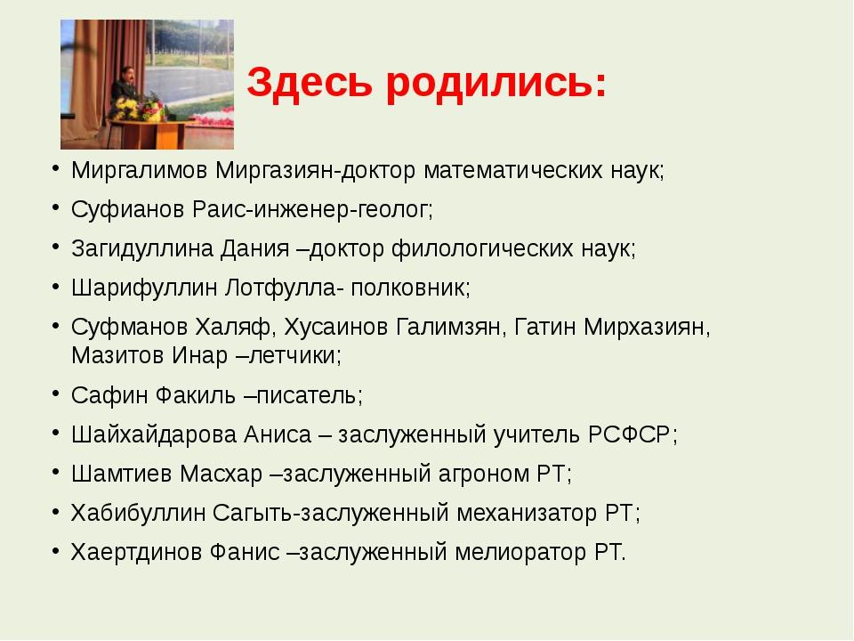 Здесь родились: Миргалимов Миргазиян-доктор математических наук; Суфианов Раи...