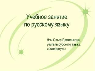 Учебное занятие по русскому языку  Няч Ольга Рамильевна, учитель русского я