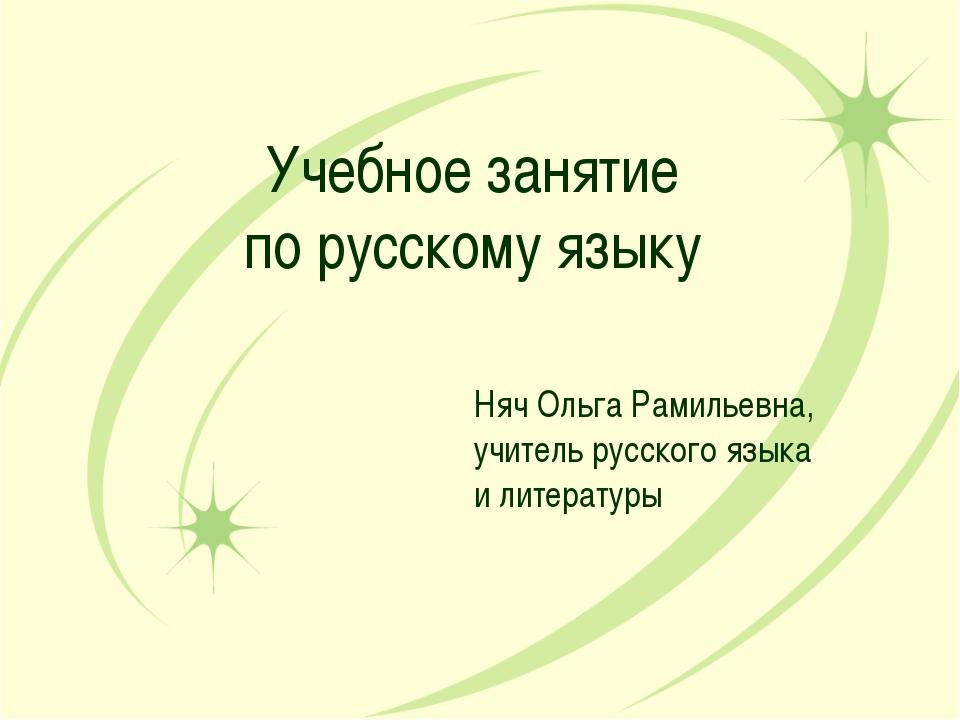 Учебное занятие по русскому языку  Няч Ольга Рамильевна, учитель русского я...