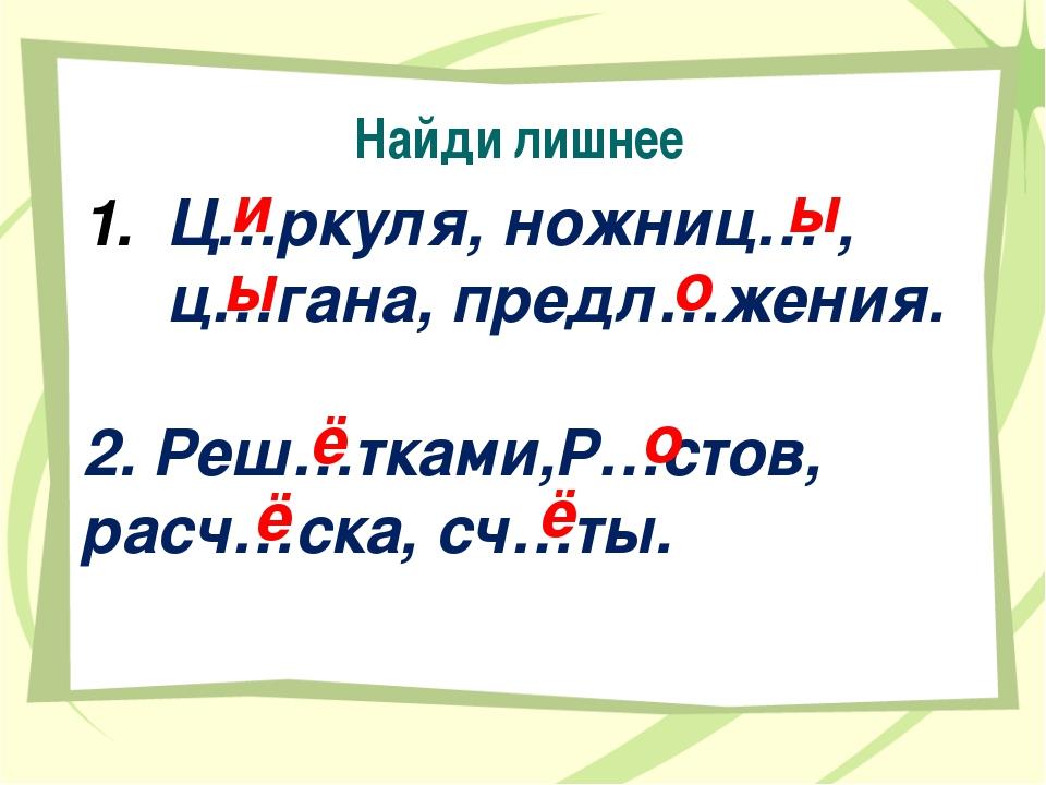Имена существительные, которые имеют форму только множественного числа