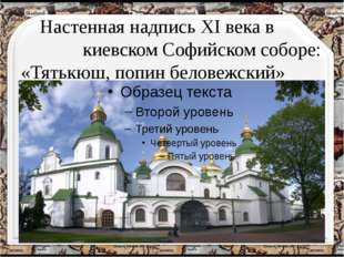 Настенная надпись XI века в киевском Софийском соборе: «Тятькюш, попин белов