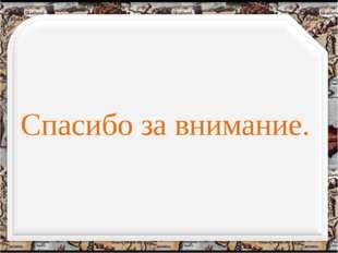http://aida.ucoz.ru Спасибо за внимание.