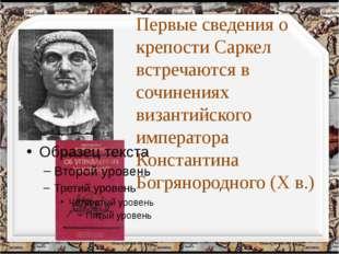 Первые сведения о крепости Саркел встречаются в сочинениях византийского импе