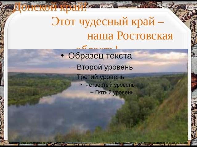 Донской край! Этот чудесный край – наша Ростовская область! http://aida.ucoz.ru