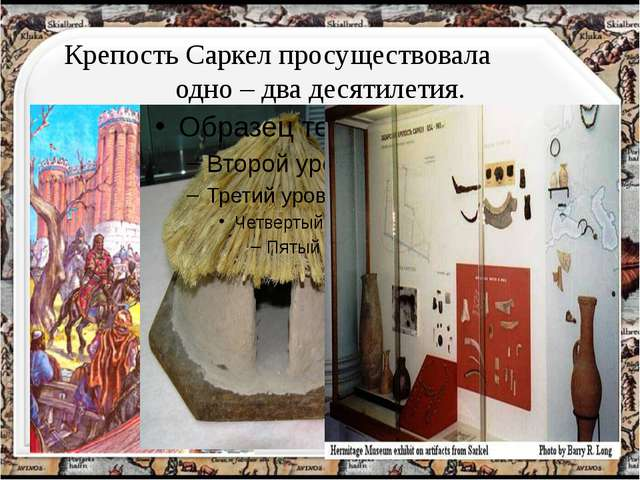 Крепость Саркел просуществовала одно – два десятилетия. http://aida.ucoz.ru