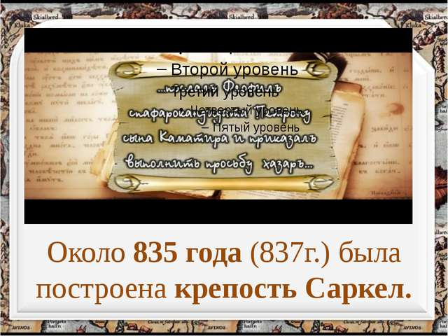 Около 835 года (837г.) была построена крепость Саркел. http://aida.ucoz.ru