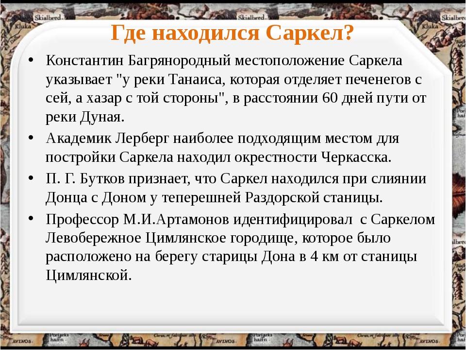 Где находился Саркел? Константин Багрянородный местоположение Саркела указыва...