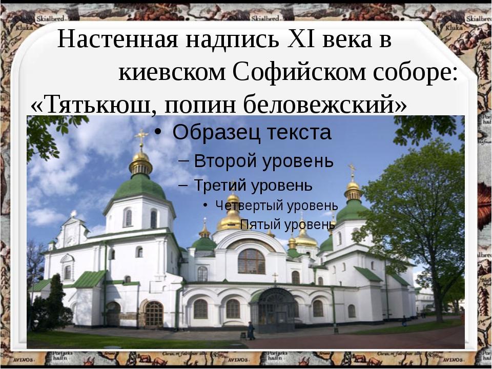 Настенная надпись XI века в киевском Софийском соборе: «Тятькюш, попин белов...