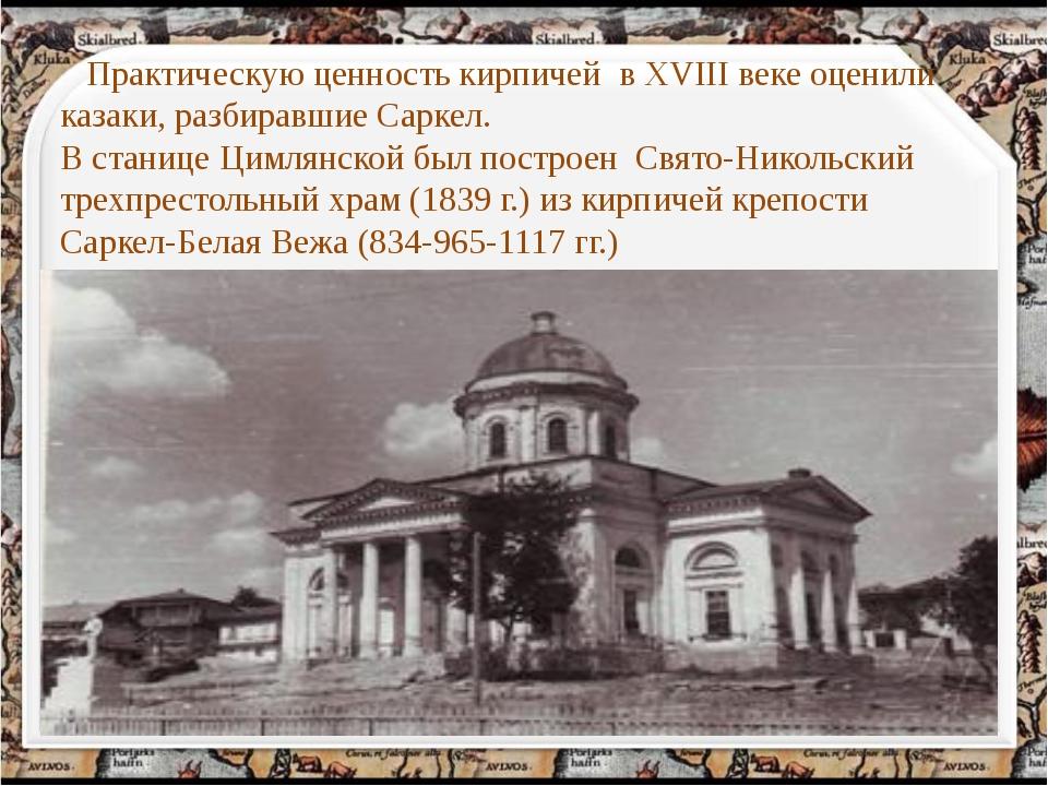 Практическую ценность кирпичей вXVIII веке оценили казаки, разбиравшие Сарк...