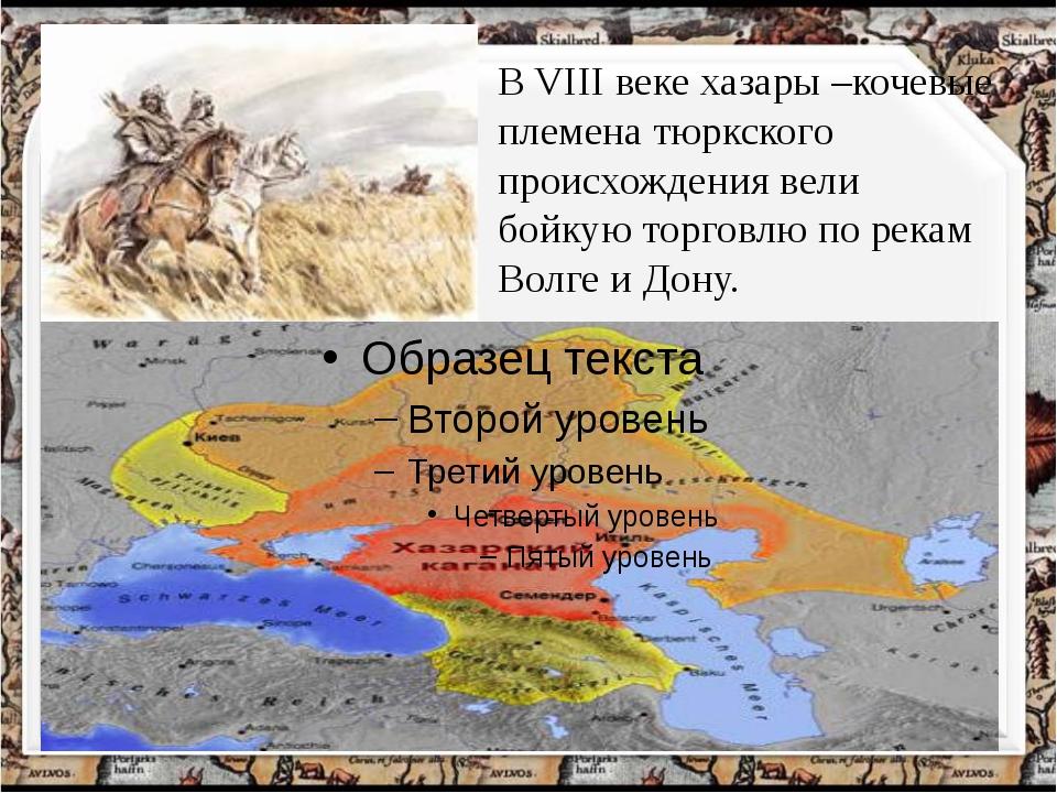В VIII веке хазары –кочевые племена тюркского происхождения вели бойкую торго...