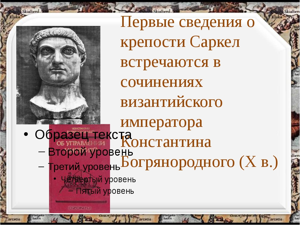 Первые сведения о крепости Саркел встречаются в сочинениях византийского импе...