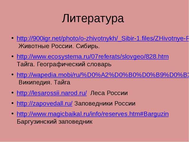Литература http://900igr.net/photo/o-zhivotnykh/_Sibir-1.files/ZHivotnye-Rosi...