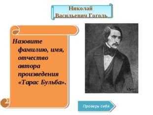 Назовите фамилию, имя, отчество автора произведения «Тарас Бульба». Николай В