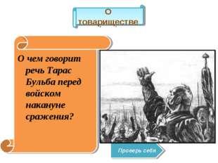 О чем говорит речь Тарас Бульба перед войском накануне сражения? О товарищест