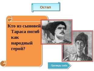 Кто из сыновей Тараса погиб как народный герой? Остап Проверь себя