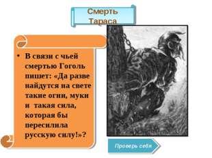 В связи с чьей смертью Гоголь пишет: «Да разве найдутся на свете такие огни,