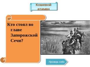 Кто стоял во главе Запорожской Сечи? Кошевой атаман Проверь себя