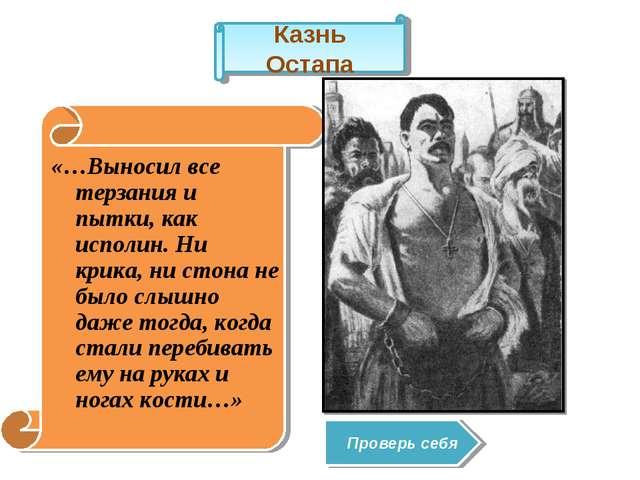 «…Выносил все терзания и пытки, как исполин. Ни крика, ни стона не было слышн...
