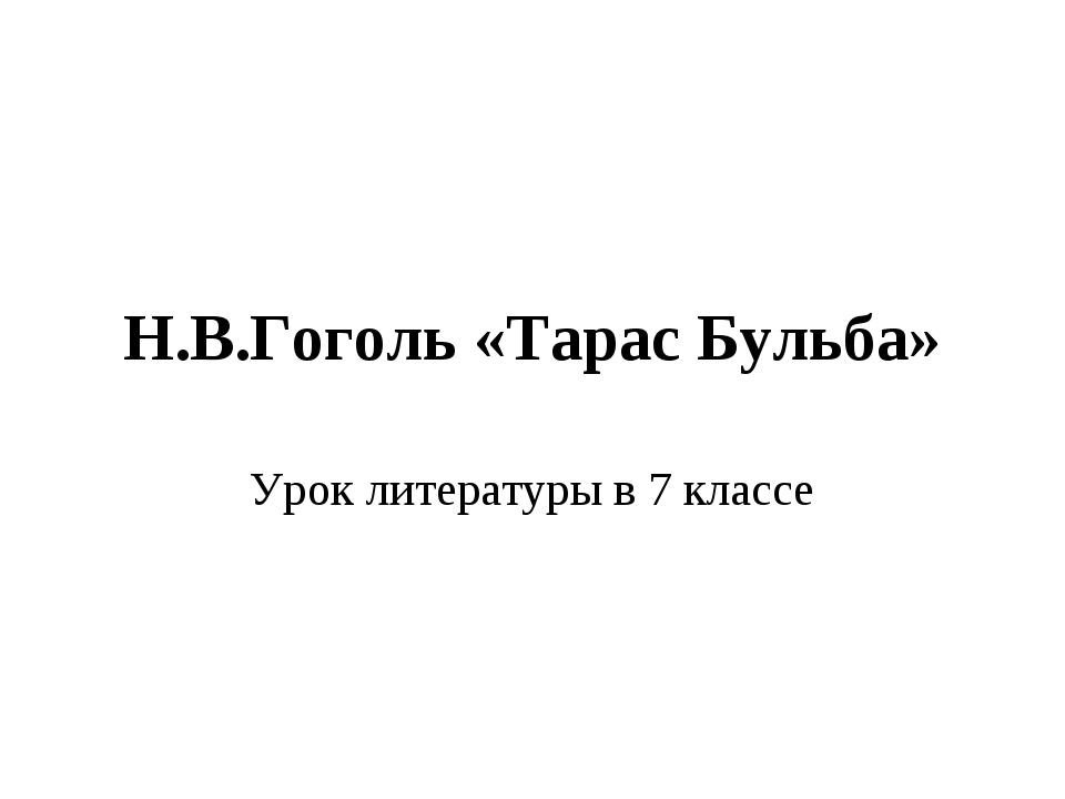 Н.В.Гоголь «Тарас Бульба» Урок литературы в 7 классе