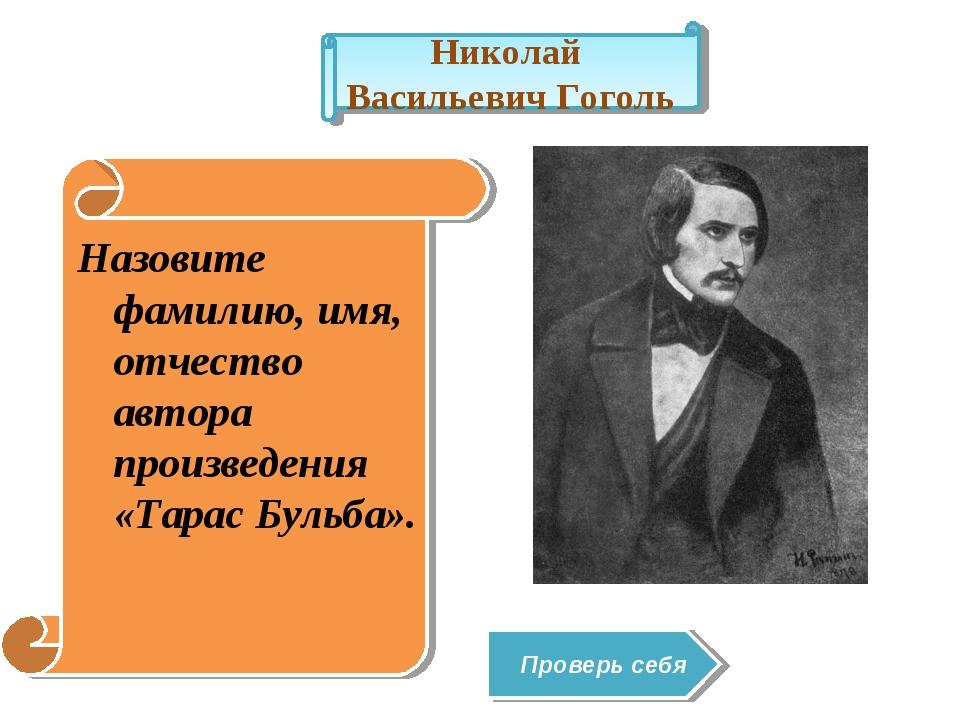 Назовите фамилию, имя, отчество автора произведения «Тарас Бульба». Николай В...