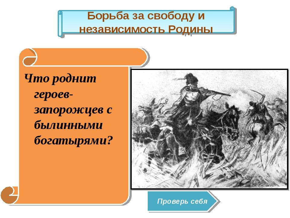 Что роднит героев-запорожцев с былинными богатырями? Борьба за свободу и неза...