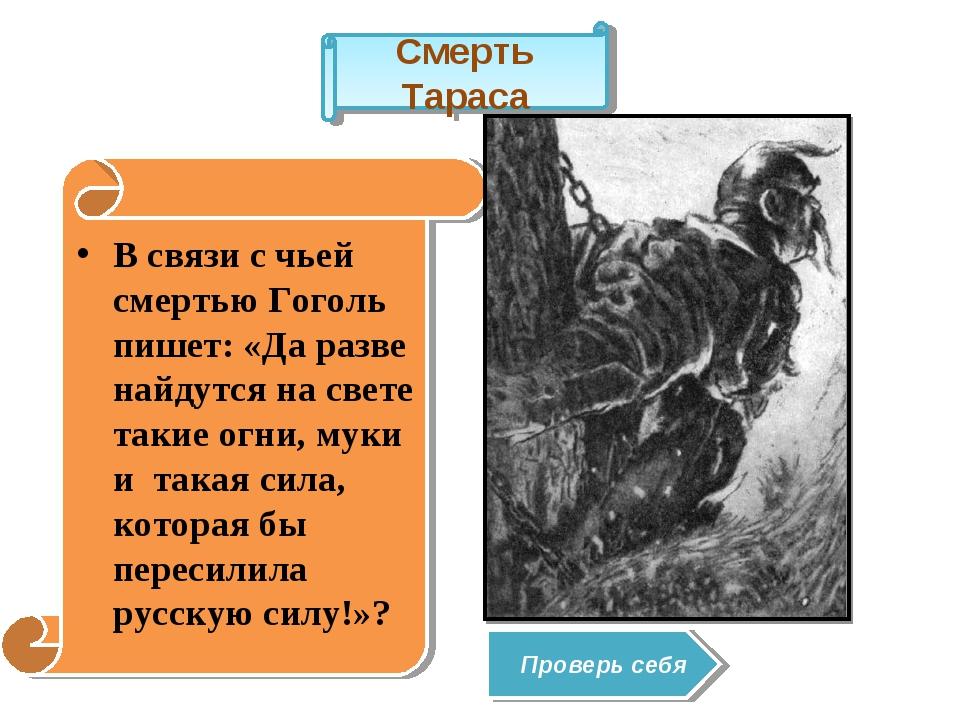 В связи с чьей смертью Гоголь пишет: «Да разве найдутся на свете такие огни,...