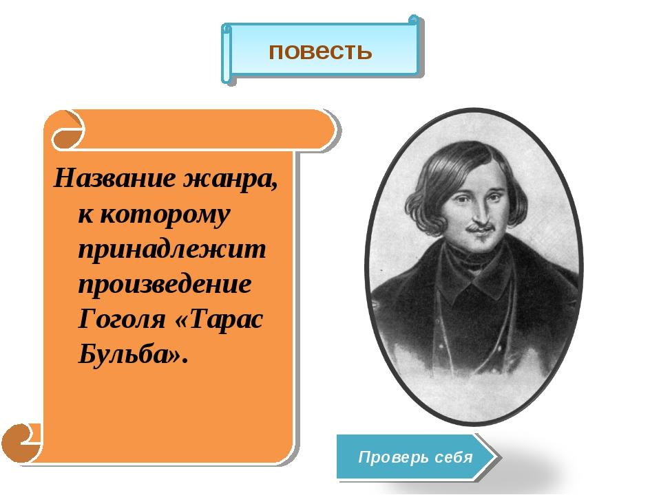 Название жанра, к которому принадлежит произведение Гоголя «Тарас Бульба». по...