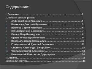 Содержание: I. Введение…………………………………………………………………..…...3 II. Великие русские ф