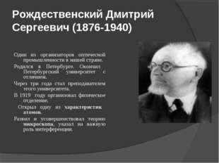 Рождественский Дмитрий Сергеевич (1876-1940) Один из организаторов оптической