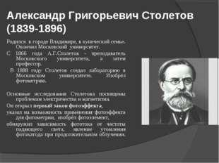 Александр Григорьевич Столетов (1839-1896) Родился в городе Владимире, в купе
