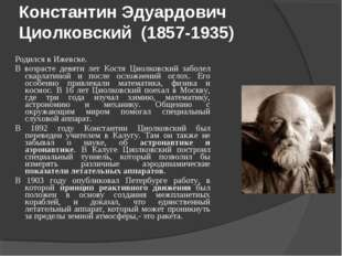 Константин Эдуардович Циолковский (1857-1935) Родился в Ижевске. В возрасте