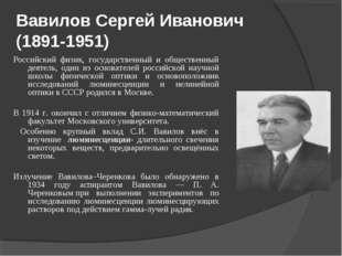 Вавилов Сергей Иванович (1891-1951) Российский физик, государственный и общес
